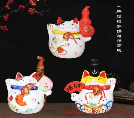 1斤福禄寿招财猫酒瓶